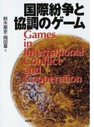 国際紛争と協調のゲーム