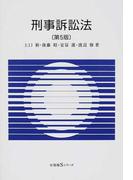 刑事訴訟法 第5版 (有斐閣Sシリーズ)