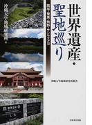 世界遺産・聖地巡り 琉球・奄美・熊野・サンティアゴ (沖縄大学地域研究所叢書)