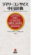 デイリーコンサイス中日辞典 第3版