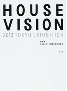 HOUSE VISION 2013 TOKYO EXHIBITION