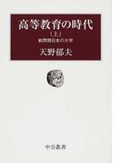 高等教育の時代 上 戦間期日本の大学 (中公叢書)