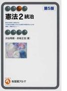 憲法 第5版 2 統治 (有斐閣アルマ Specialized)(有斐閣アルマ)