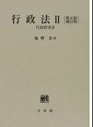 行政法 第5版補訂版 2 行政救済法