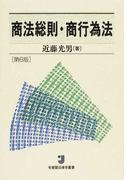商法総則・商行為法 第6版