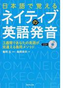 日本語で覚えるネイティブの英語発音 3週間であなたの英語が見違える島岡メソッド