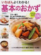 いちばんよくわかる!基本のおかず これ一冊で、はじめての料理も安心。絶対おいしい&コツが身につく! 和・洋・中の大人気おかず130レシピ 料理の基本が身につくとおいしい!たのしい!