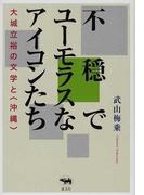 不穏でユーモラスなアイコンたち 大城立裕の文学と〈沖縄〉