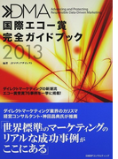 DMA国際エコー賞完全ガイドブック 2013