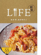 LIFE 副菜 1 おかず、おかわり! (HOBONICHI BOOKS)