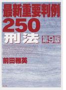 最新重要判例250刑法 第9版