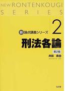 刑法各論 第2版 (新・論点講義シリーズ)