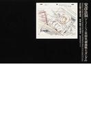 安彦良和|アニメーション原画集「機動戦士ガンダム」