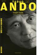 TADAO ANDO Insight Guide 安藤忠雄とその記憶 50 Keywords about TADAO ANDO (Insight Guide)