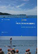 今こそ,子どもたちに遠泳を! 遠泳学事始 海で育てる生きる力とおもいやり