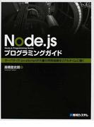 Node.jsプログラミングガイド サーバサイドJavaScriptが大量の同時接続をリアルタイムに捌く