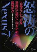 怒涛のNexus7 人気タブレットを徹底的に使いこなすための最強テク
