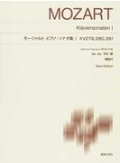 モーツァルトピアノ・ソナタ集 New Edition 1 KV279,280,281