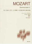 モーツァルトピアノ・ソナタ集 New Edition 4 KV330,331,332,333