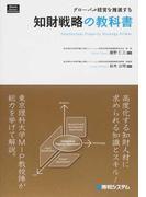 グローバル経営を推進する知財戦略の教科書 (Shuwa Business Professional)