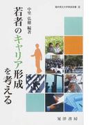 若者のキャリア形成を考える (福井県立大学県民双書)