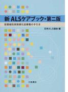 新ALSケアブック 筋萎縮性側索硬化症療養の手引き 第2版