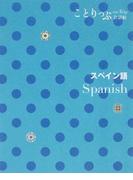 スペイン語 (ことりっぷ会話帖)