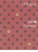 ドイツ語 (ことりっぷ会話帖)