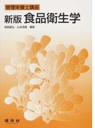 食品衛生学 新版 (管理栄養士講座)