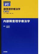 標準理学療法学 専門分野 PT 内部障害理学療法学 (STANDARD TEXTBOOK)