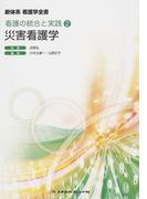 新体系看護学全書 第2版 38 看護の統合と実践 2 災害看護学