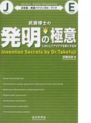 武藤博士の発明の極意 いかにしてアイデアを形にするか (日本語−英語バイリンガル・ブック)
