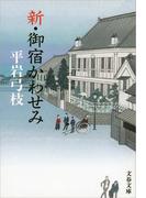新・御宿かわせみ(文春文庫)