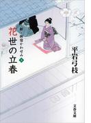 新・御宿かわせみ3 花世の立春(文春文庫)