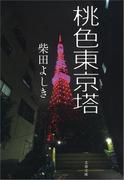 桃色東京塔(文春文庫)