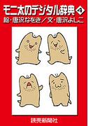 モニ太のデジタル辞典4(読売ebooks)
