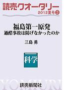 読売クオータリー選集2012年夏号3・福島第一原発・過酷事故はなぜ防げなかったのか(読売ebooks)