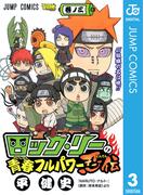 ロック・リーの青春フルパワー忍伝 3(ジャンプコミックスDIGITAL)