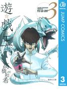 遊☆戯☆王 モノクロ版 3(ジャンプコミックスDIGITAL)