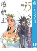 遊☆戯☆王 モノクロ版 15(ジャンプコミックスDIGITAL)