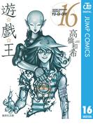 遊☆戯☆王 モノクロ版 16(ジャンプコミックスDIGITAL)