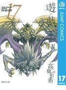 遊☆戯☆王 モノクロ版 17(ジャンプコミックスDIGITAL)
