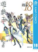 遊☆戯☆王 モノクロ版 18(ジャンプコミックスDIGITAL)