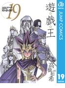 遊☆戯☆王 モノクロ版 19(ジャンプコミックスDIGITAL)