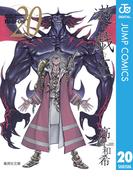 遊☆戯☆王 モノクロ版 20(ジャンプコミックスDIGITAL)