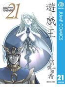 遊☆戯☆王 モノクロ版 21(ジャンプコミックスDIGITAL)