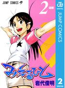 みえるひと 2(ジャンプコミックスDIGITAL)