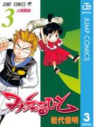 みえるひと 3(ジャンプコミックスDIGITAL)
