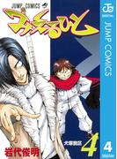 みえるひと 4(ジャンプコミックスDIGITAL)