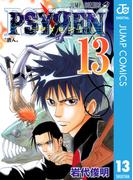 PSYREN―サイレン― 13(ジャンプコミックスDIGITAL)